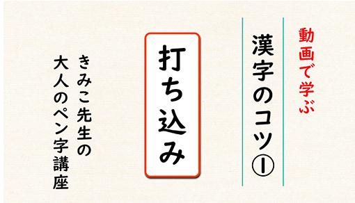 漢字のサムネイル