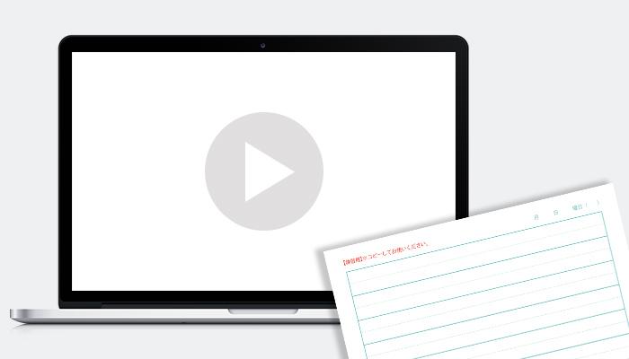 動画講座の使い方 ステップ03